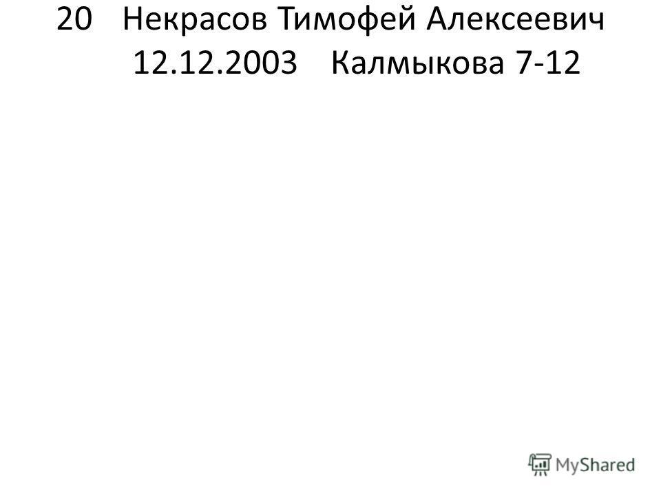 20Некрасов Тимофей Алексеевич 12.12.2003Калмыкова 7-12