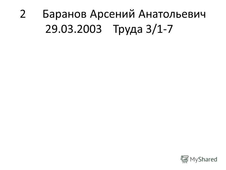 2Баранов Арсений Анатольевич 29.03.2003Труда 3/1-7