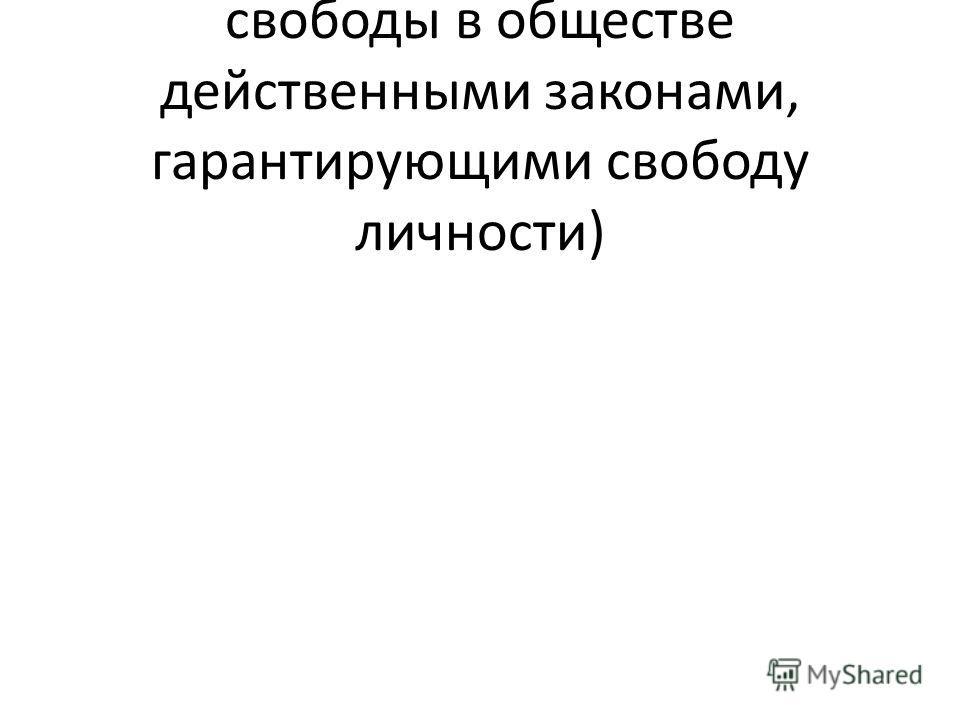 (Демократия – это закрепление свободы в обществе действенными законами, гарантирующими свободу личности)