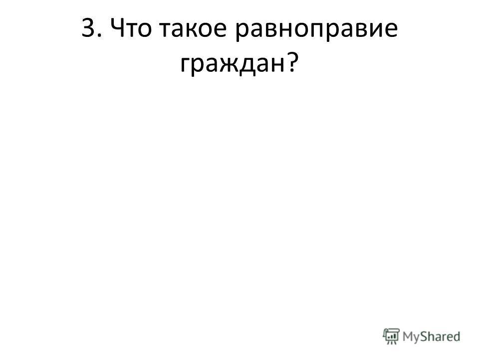 3. Что такое равноправие граждан?