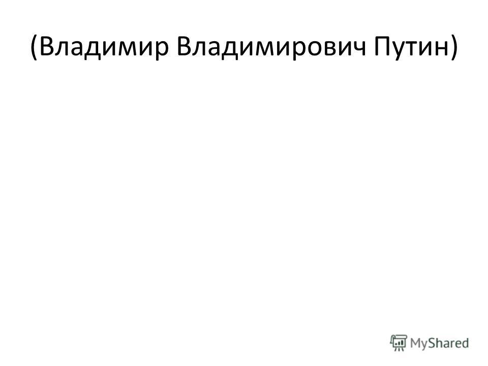 (Владимир Владимирович Путин)