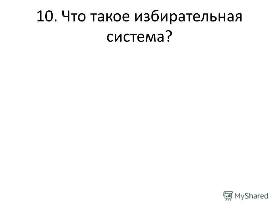 10. Что такое избирательная система?