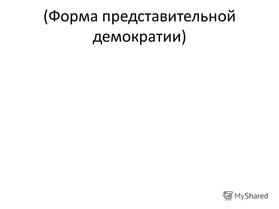 (Форма представительной демократии)