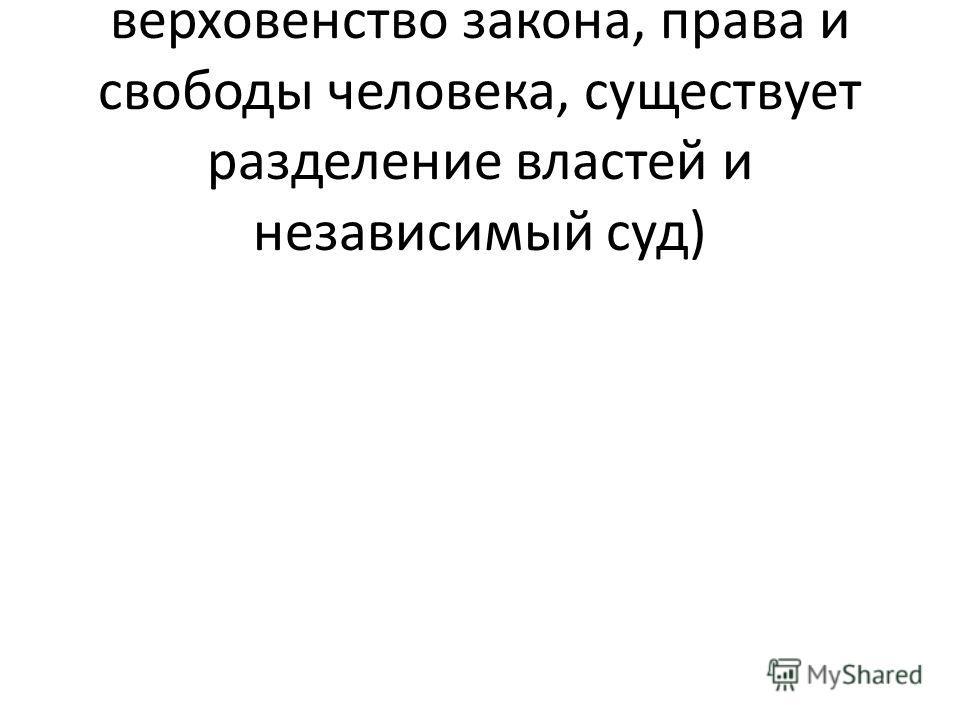 (То, в котором признаётся верховенство закона, права и свободы человека, существует разделение властей и независимый суд)