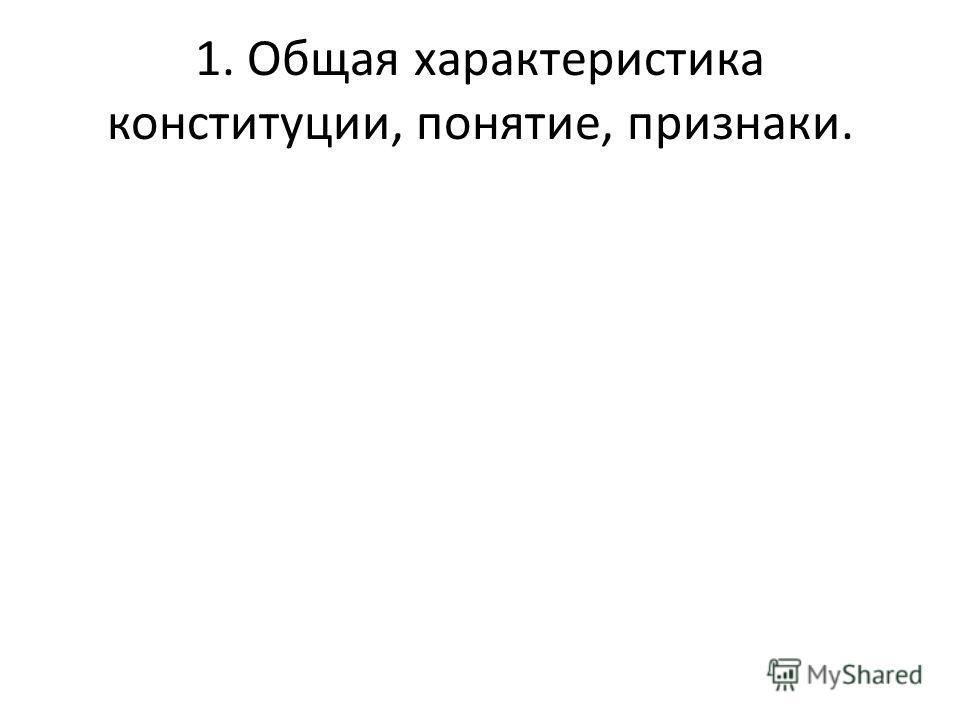1. Общая характеристика конституции, понятие, признаки.