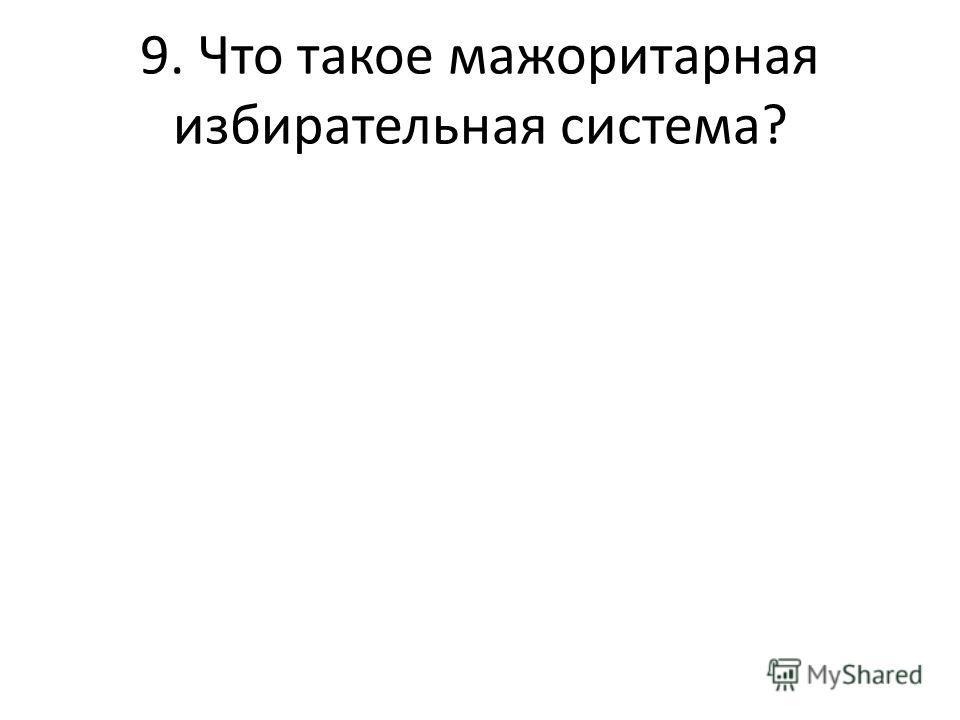 9. Что такое мажоритарная избирательная система?