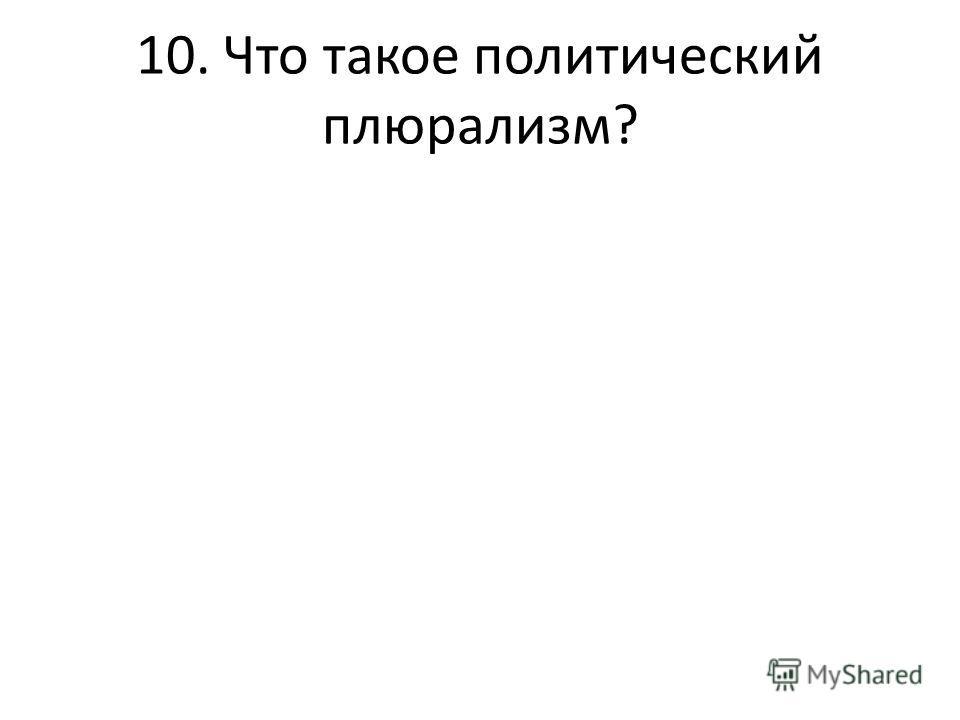 10. Что такое политический плюрализм?