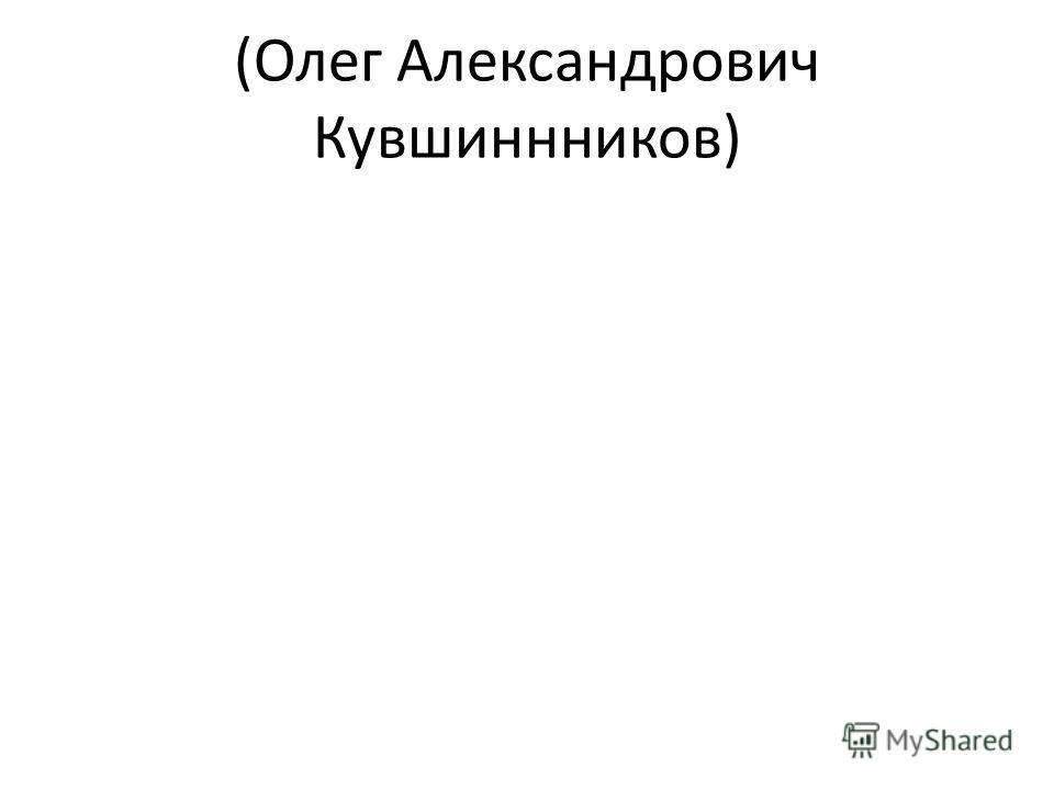 (Олег Александрович Кувшиннников)