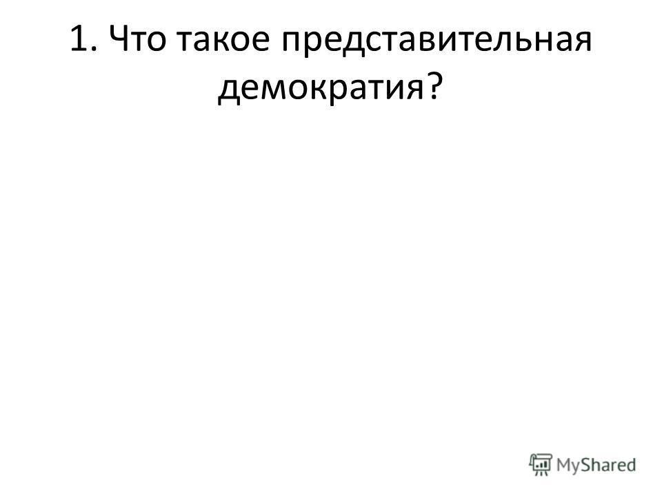 1. Что такое представительная демократия?