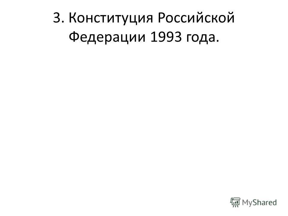 3. Конституция Российской Федерации 1993 года.