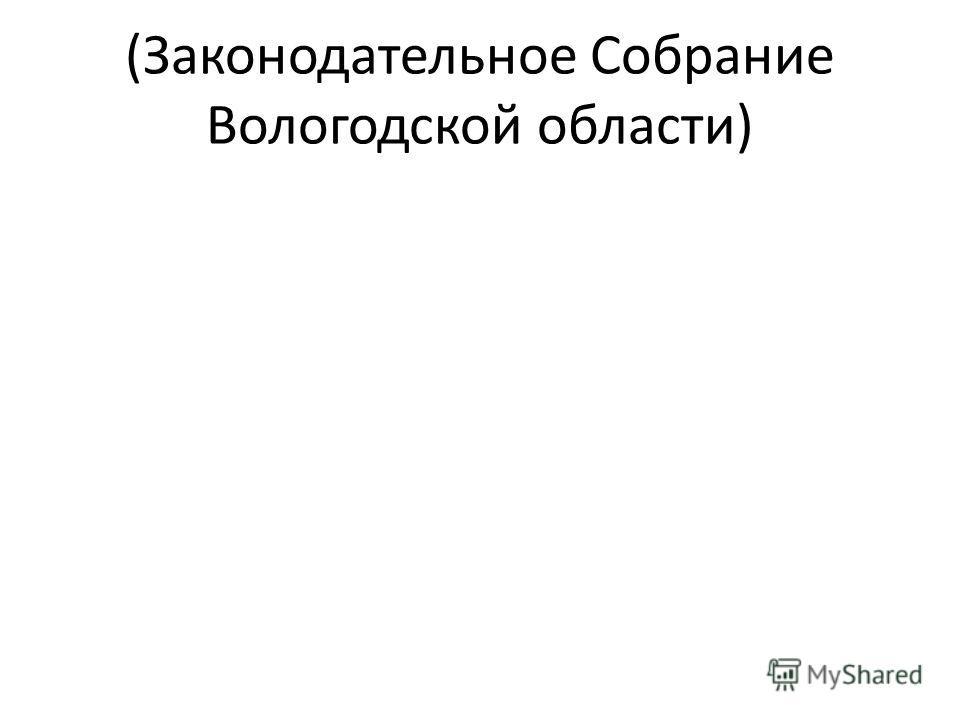(Законодательное Собрание Вологодской области)