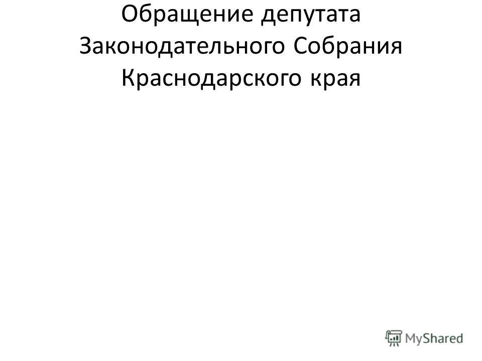 Обращение депутата Законодательного Собрания Краснодарского края