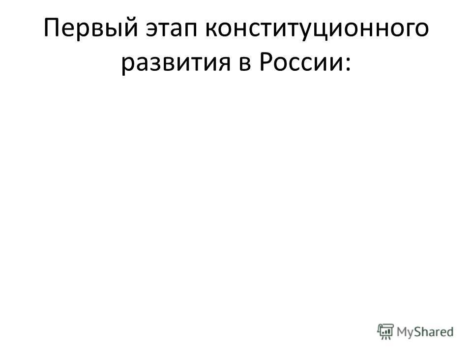 Первый этап конституционного развития в России: