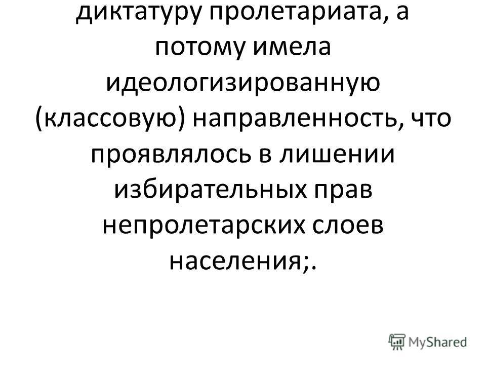 Принятие в советском государстве Конституции РСФСР 1918 года. Она закрепила федеративное устройство России, юридически оформила диктатуру пролетариата, а потому имела идеологизированную (классовую) направленность, что проявлялось в лишении избиратель