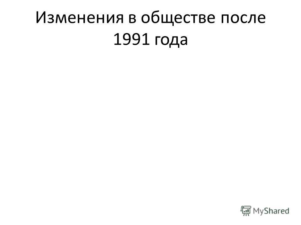 Изменения в обществе после 1991 года