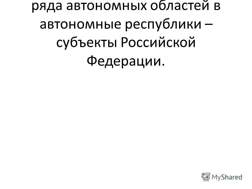 4. Распад СССР и преобразование ряда автономных областей в автономные республики – субъекты Российской Федерации.