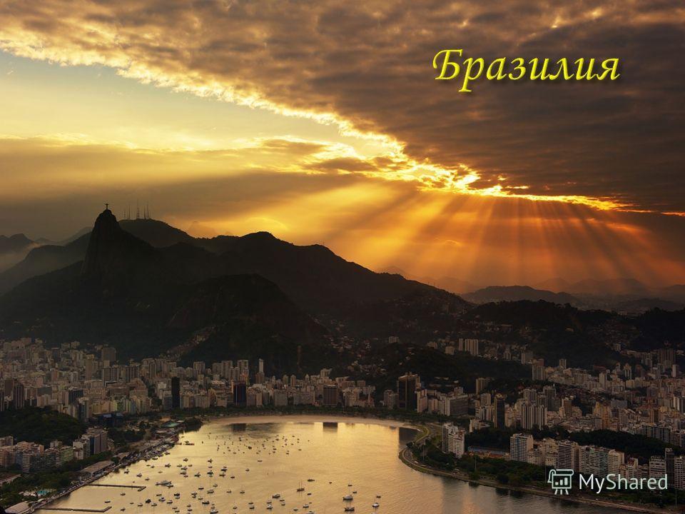 Презентация на тему Бразилия одна из самых красивых стран  2 Бразилия одна из самых красивых стран Латинской Америки Удивляющая туристов своей разнообразной природой растительным и животным миром