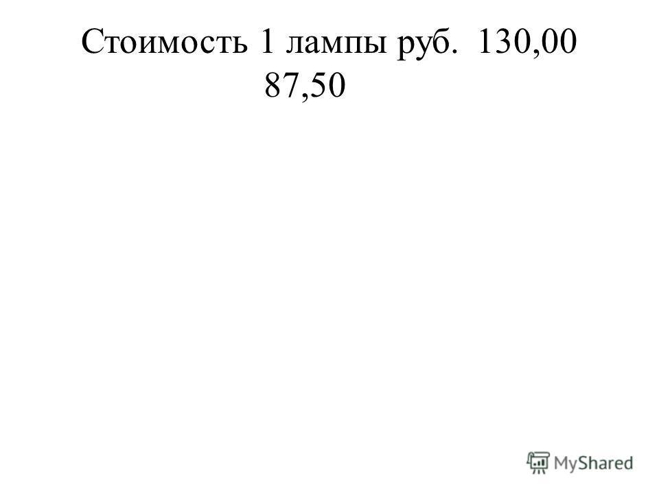 Стоимость 1 лампы руб.130,00 87,50