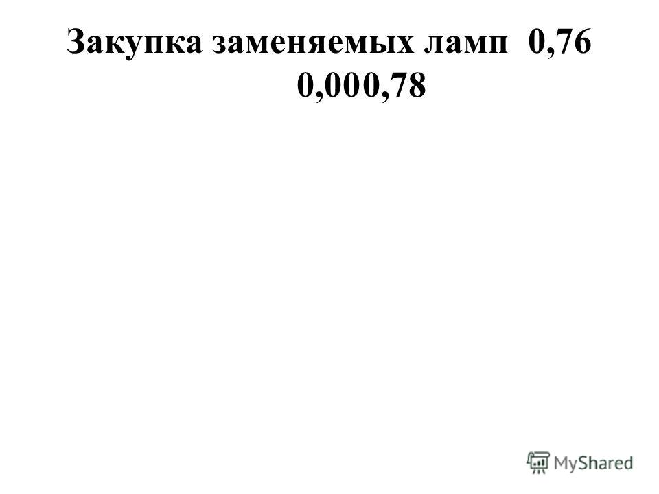 Закупка заменяемых ламп0,76 0,000,78