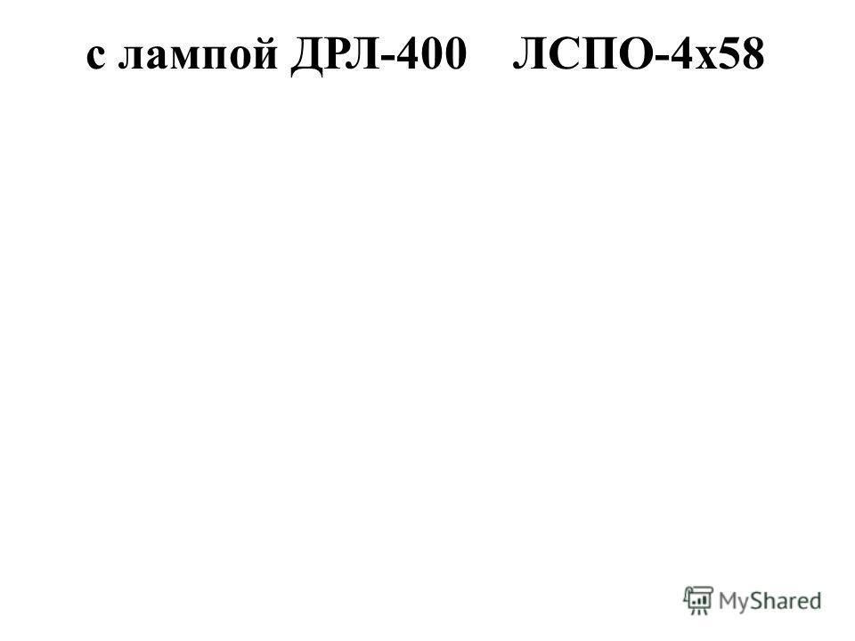 с лампой ДРЛ-400ЛСПО-4х58