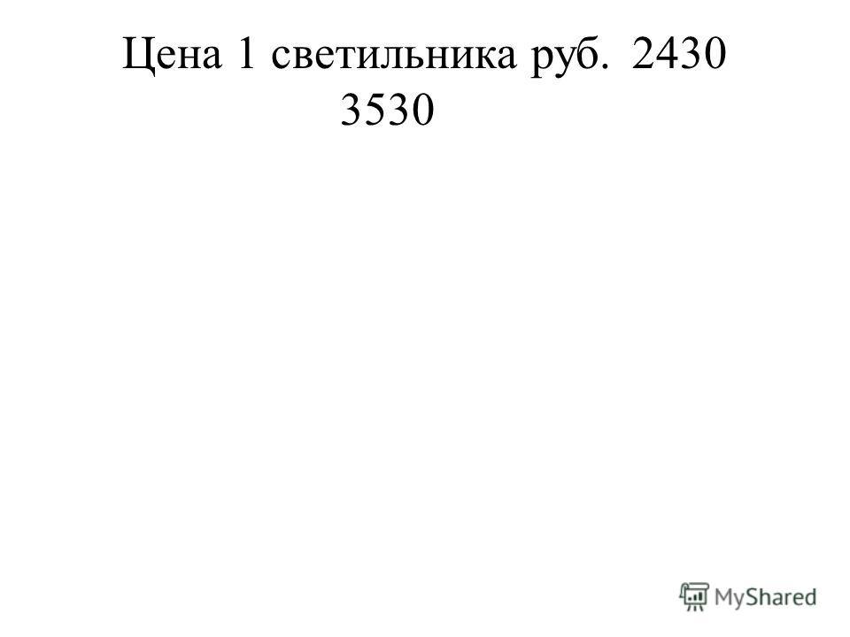 Цена 1 светильника руб.2430 3530