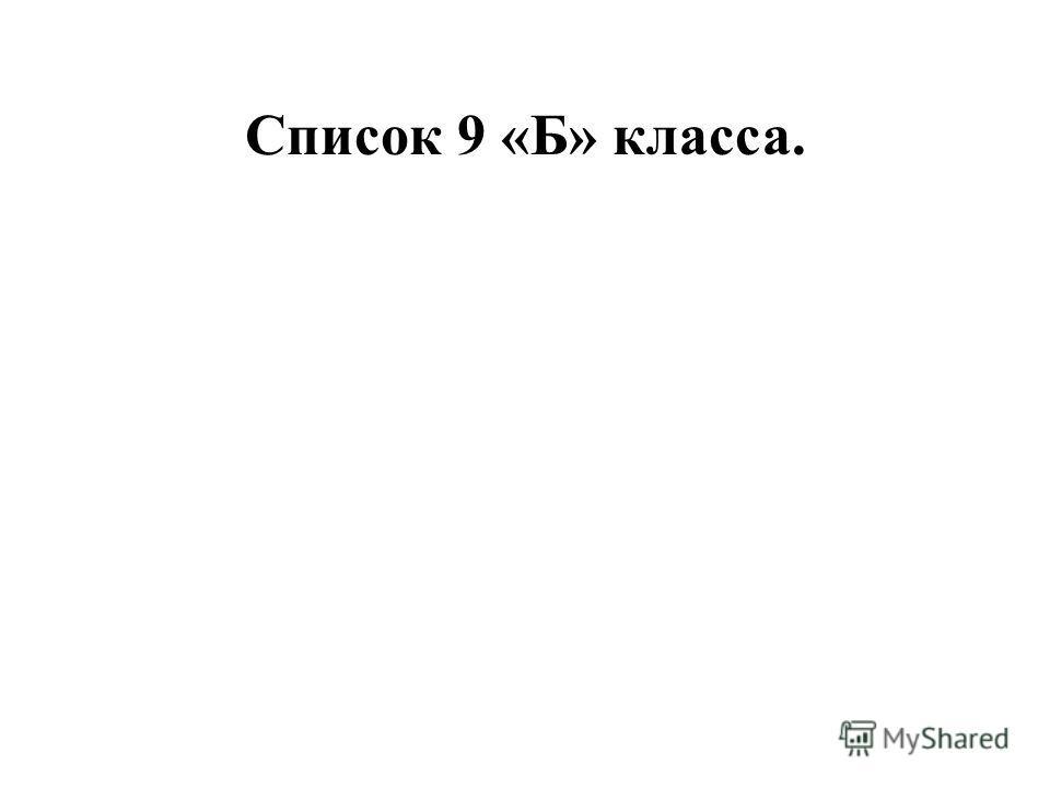 Список 9 «Б» класса.