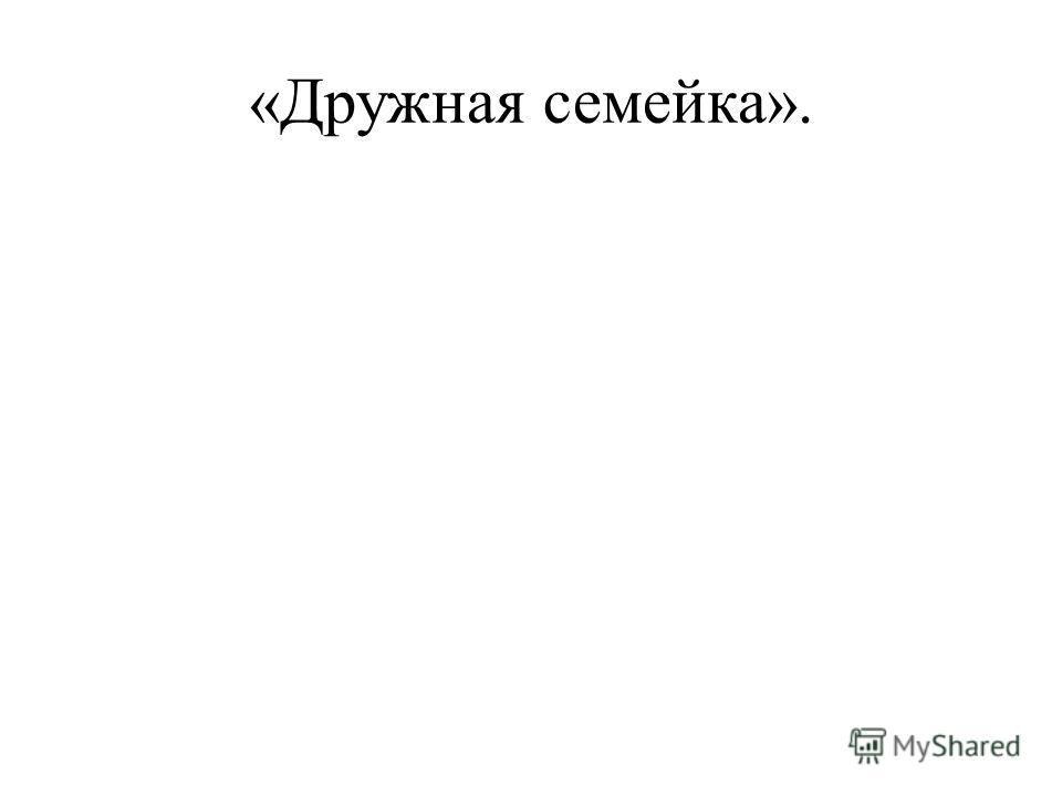 «Дружная семейка».