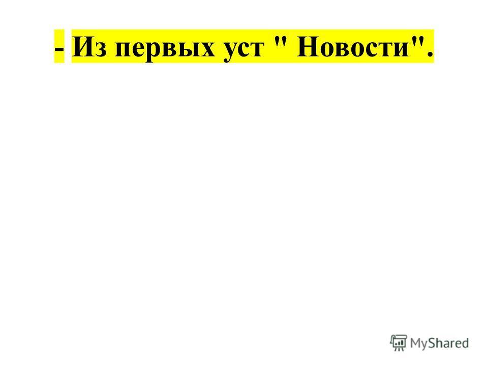 - Из первых уст  Новости.