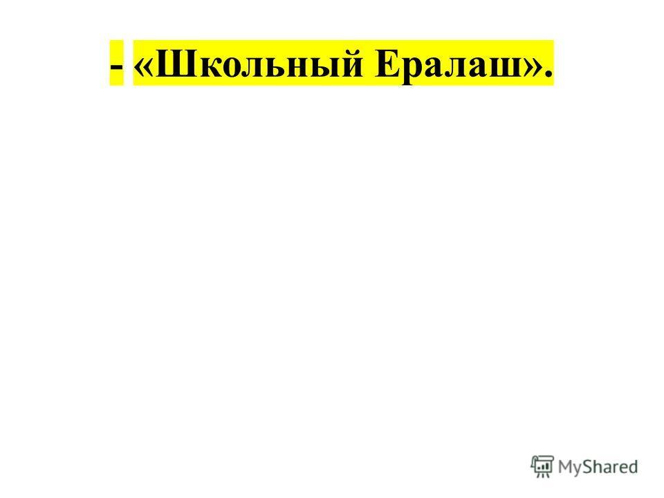 - «Школьный Ералаш».