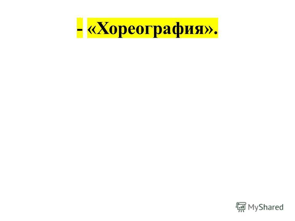 - «Хореография».