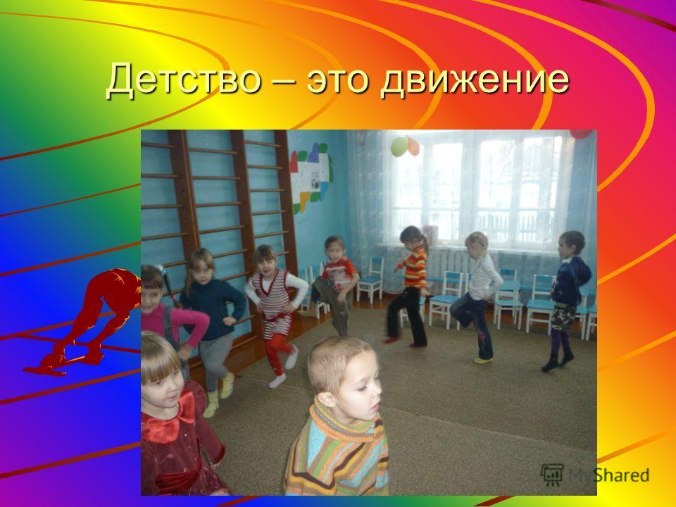 Детство – это движение