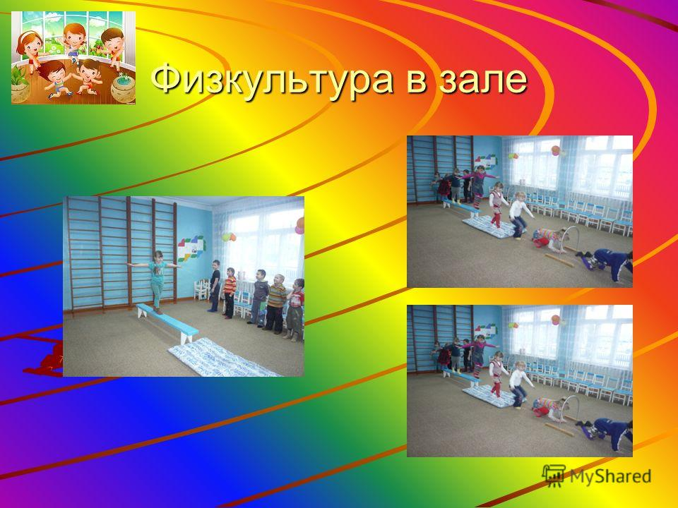 Физкультура в зале