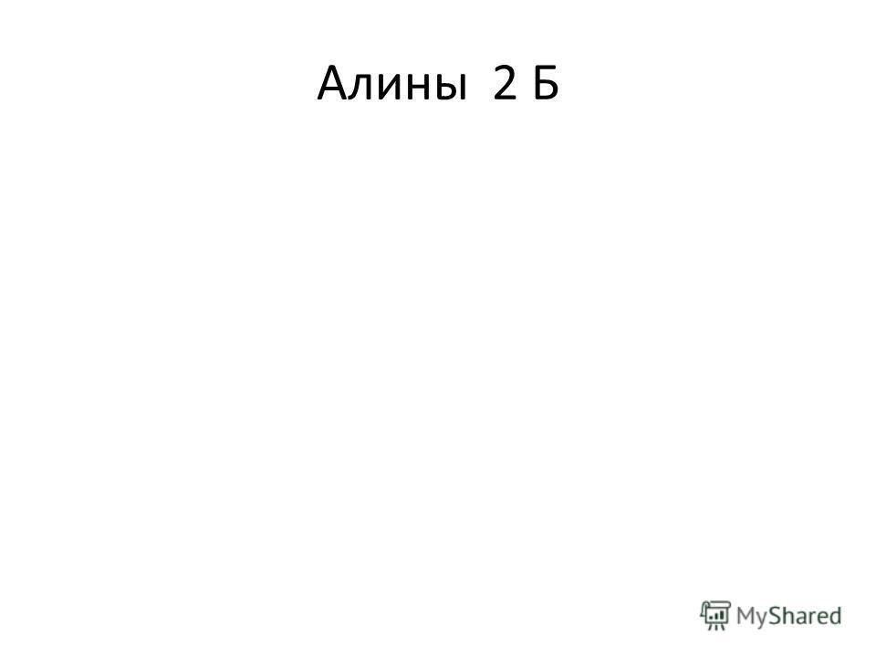 Алины2 Б