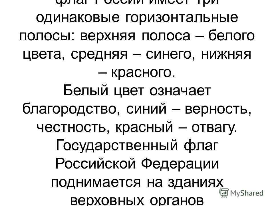 Ведущая: Наше государство большое и многонациональное. Жизнь в нем регулируется Конституцией Российской Федерации – основным документом государства, где записаны все законы, определяющие жизнь страны, права и обязанности ее граждан. А также у каждой