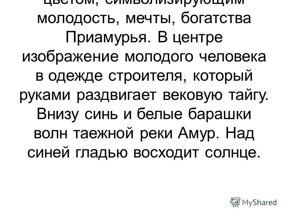 Герб г.Комсомольска-на-Амуре создан в 1967 г., к 35-летию города. Основа герба – французский геральдический щит. Он окантован золотым цветом, символизирующим молодость, мечты, богатства Приамурья. В центре изображение молодого человека в одежде строи