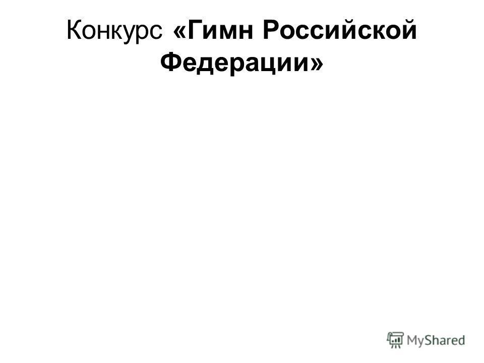 Конкурс «Гимн Российской Федерации»
