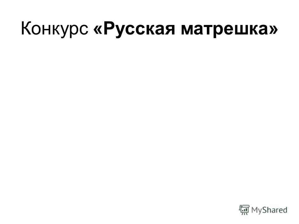 Конкурс «Русская матрешка»
