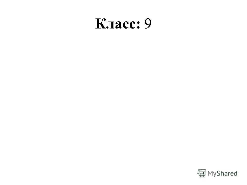 Класс: 9