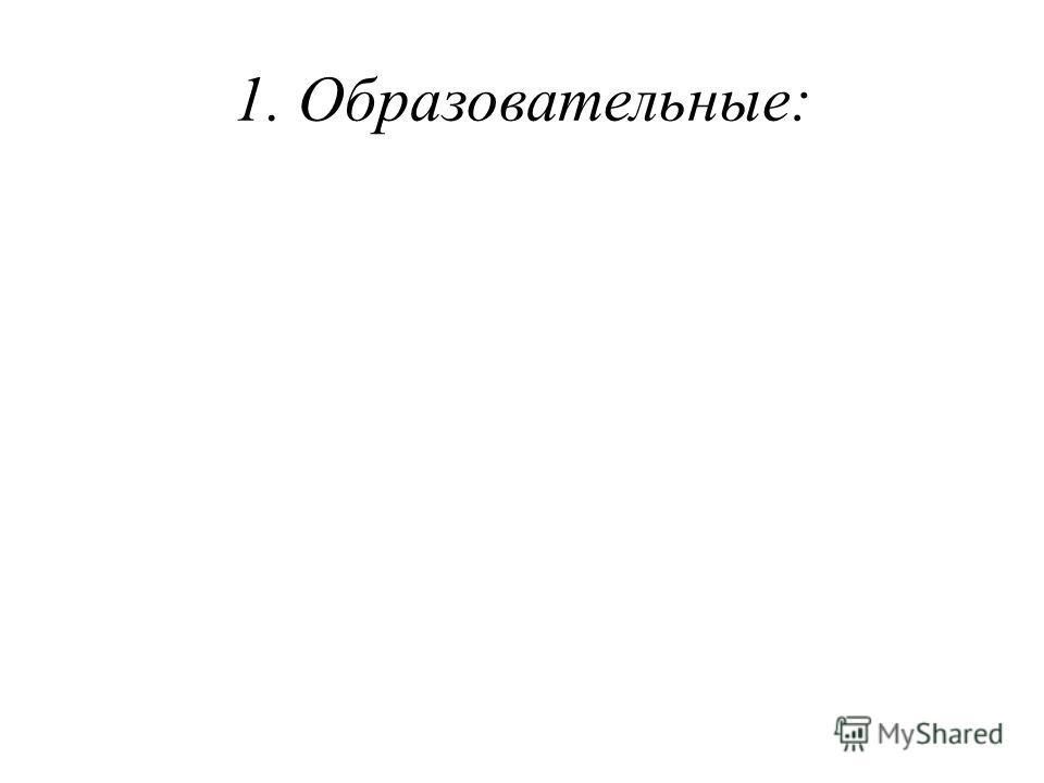 1. Образовательные: