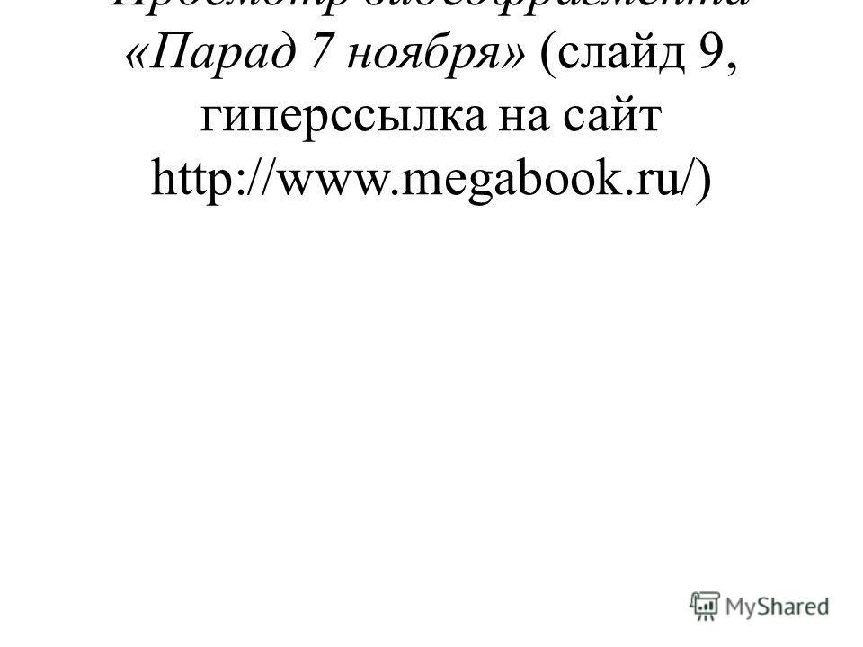 Просмотр видеофрагмента «Парад 7 ноября» (слайд 9, гиперссылка на сайт http://www.megabook.ru/)