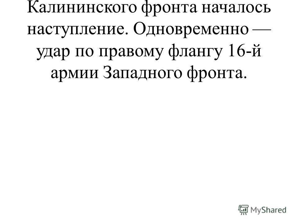 15 ноября ударом по 30-й армии Калининского фронта началось наступление. Одновременно удар по правому флангу 16-й армии Западного фронта.