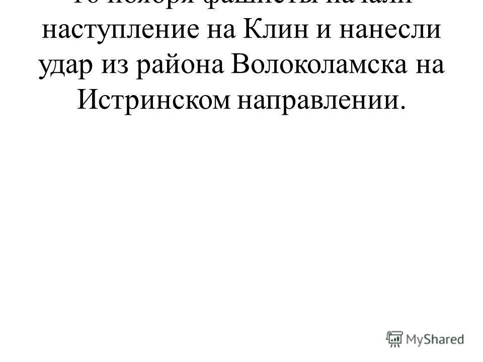 16 ноября фашисты начали наступление на Клин и нанесли удар из района Волоколамска на Истринском направлении.