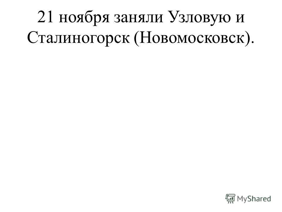 21 ноября заняли Узловую и Сталиногорск (Новомосковск).
