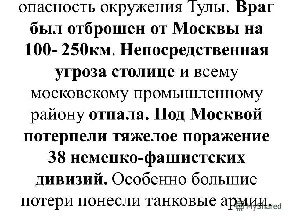 Итоги битвы: В ходе контрнаступления Красная Армия освободила от захватчиков 11 тыс. населенных пунктов, в том числе областные города Калинин и Калугу, ликвидировала опасность окружения Тулы. Враг был отброшен от Москвы на 100- 250км. Непосредственна