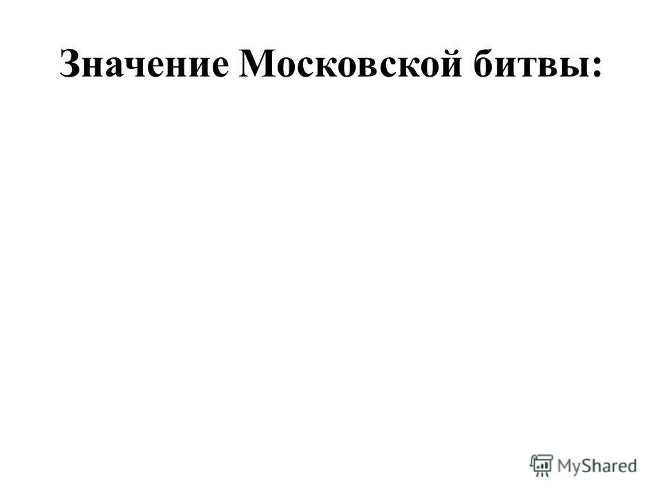 Значение Московской битвы: