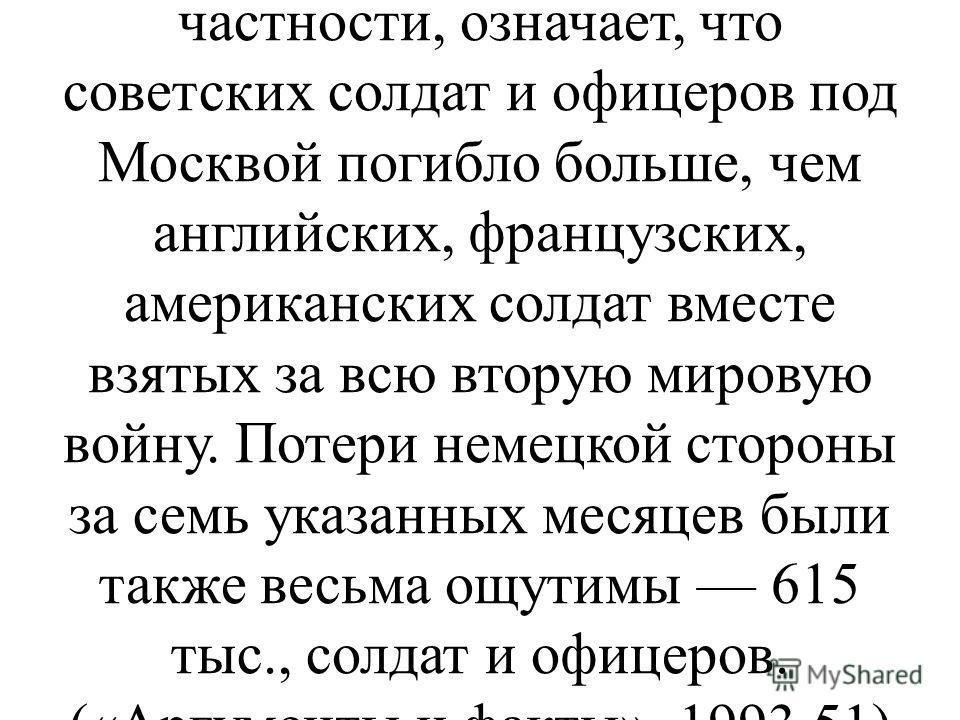 Задание: По наиболее полным данным, в период с 30 сентября 1941 г. по 20 апреля 1942 г. суммарные потери Красной Армии в Московской битве составили 1 896 400 человек, в том числе безвозвратные 957053 человек. Это, в частности, означает, что советских