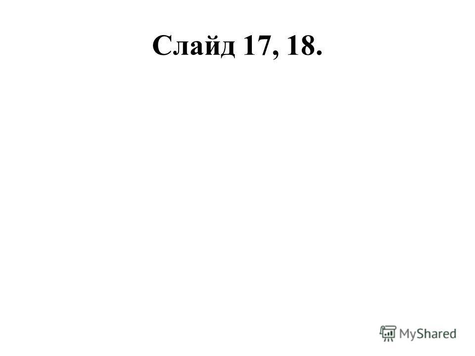 Слайд 17, 18.
