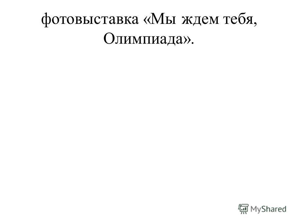 фотовыставка «Мы ждем тебя, Олимпиада».