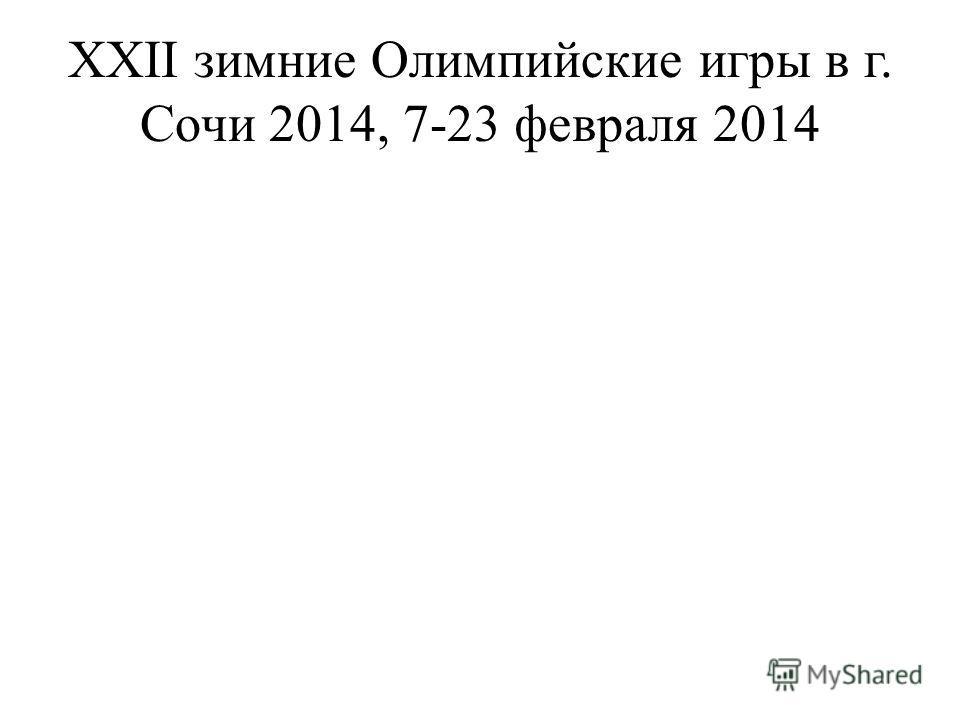XXII зимние Олимпийские игры в г. Сочи 2014, 7-23 февраля 2014