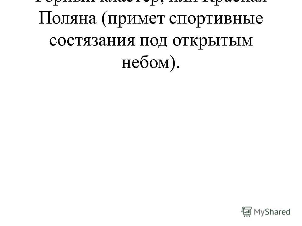 Горный кластер, или Красная Поляна (примет спортивные состязания под открытым небом).